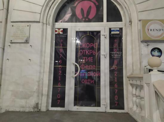 В здании бывшего штаба обороны Севастополя открыли секс-шоп