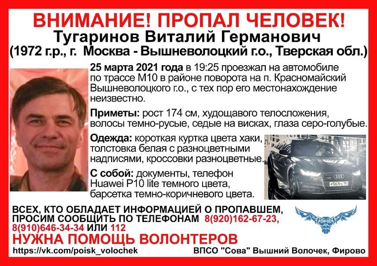 "В Тверской области на трассе М-10 пропал мужчина на ""Ауди"""