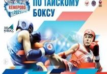 Чемпионат России по тайскому боксу пройдет в Кемерове