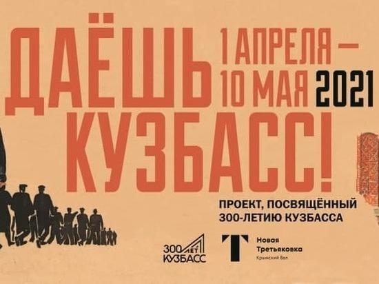 В Новой Третьяковской галерее в Москве пройдёт выставка в честь 300-летия Кузбасса