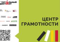 В столице Якутии откроется Центр грамотности