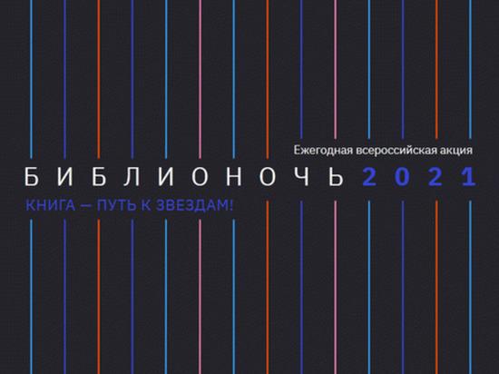 Поучаствовать в акции «Библионочь-2021» приглашают псковичей