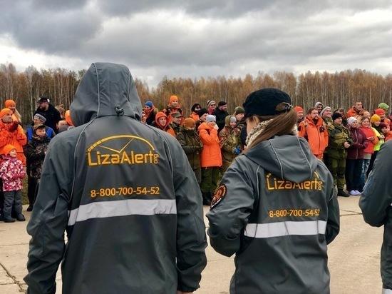 Костромской поисковый отряд «Лиза Алерт» объявляет набор добровольцев