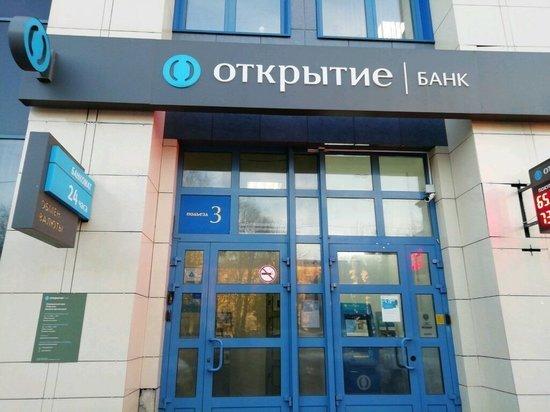 Банк «Открытие» в регионах Центральной России выдал более 2,5 млрд рублей кредитов наличными