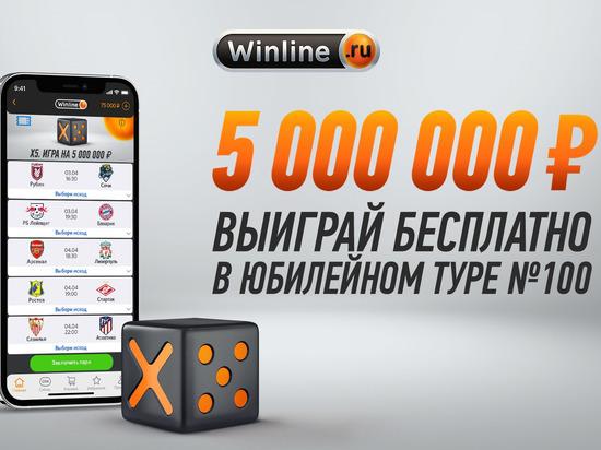 Ваш уникальный шанс – выиграть 5 000 000 рублей бесплатно!