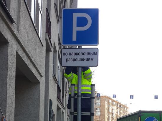 Парковки «для своих»: с какими сюрпризами сталкиваются обладатели резидентских разрешений