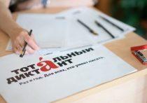 Якутску будет передан статус столицы «Тотального диктанта»