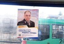 Скачков объяснил появление своего портрета на листовках в Чите
