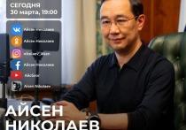 Сегодня Глава Якутии проведет традиционный прямой эфир