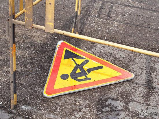 В Кемерове отремонтируют опасный для автомобильных шин участок дороги