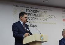 Металлоинвест представил программы развития горнорудных предприятий