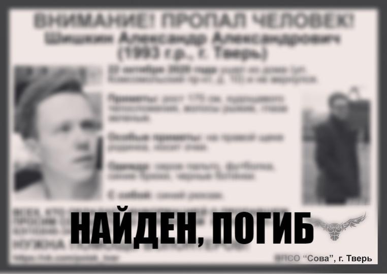Пропавший житель Твери найден мертвым