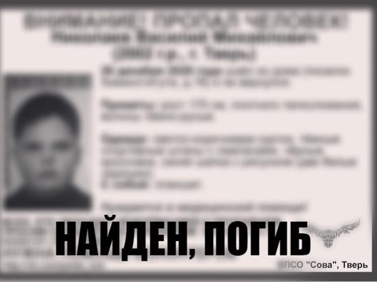 Найден погибшим житель Твери, пропавший три месяца назад