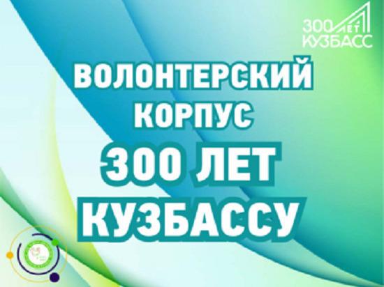 В Кузбассе идёт набор в волонтёрский корпус 300-летия региона