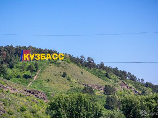 В Воронеже появятся три улицы в честь 300-летия Кузбасса