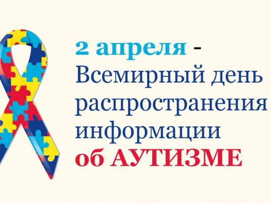 В Челябинске отметят Всемирный день распространения информации об аутизме