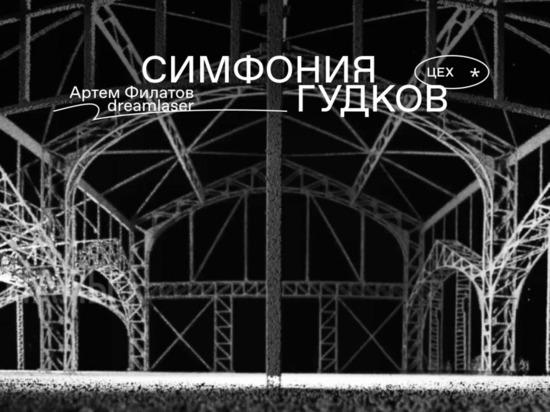 В Нижнем Новгороде в ЦЕХу * открывается инсталляция «Симфония гудков»