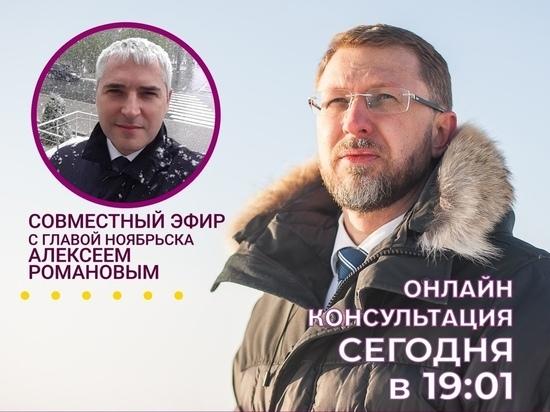 Переселение из «авариек» и некачественные услуги ЖКХ: юрист и глава Ноябрьска в прямом эфире ответили на вопросы северян