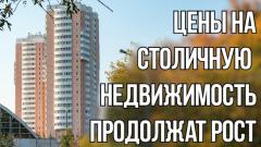 Названы условия снижения цен на недвижимость в Москве