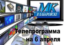 Публикуем программу передач самых популярных каналов на 6 апреля 2021 года
