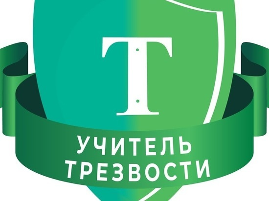 """В Иванове будут готовить """"учителей трезвости"""""""