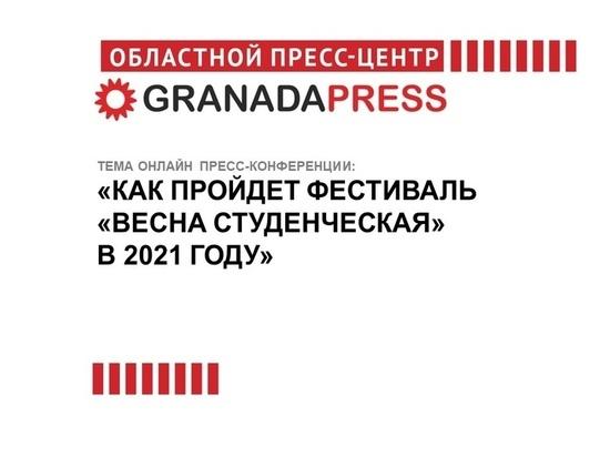 В Челябинске обсудят, как пройдет фестиваль «Весна студенческая»