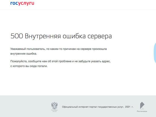 """Родители будущих первоклассников обрушили сайт """"Госулуги"""""""