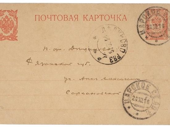 Уникальную любовную записку Есенина передали музею-заповеднику в Константинове