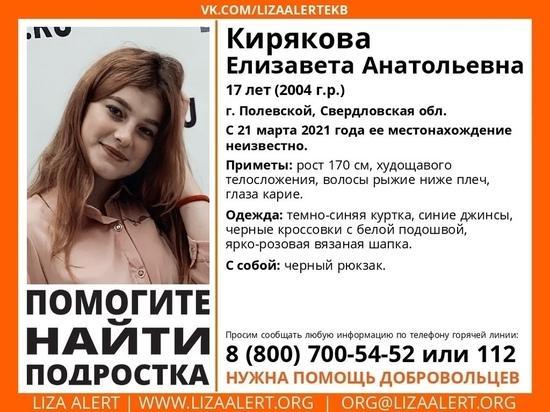 В Екатеринбурге уже 10 дней ищут несовершеннолетнюю