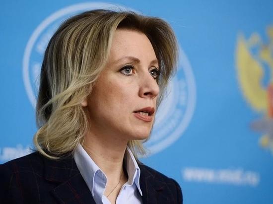 «Не нога Навального»: Захарова обвинила США в «нечеловеческом» отношении к несовершеннолетним