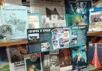 Имя Гагарина – в истории Крыма и в сердцах крымчан