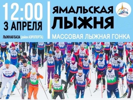 Дети и взрослые выйдут на массовую лыжную гонку в Салехарде
