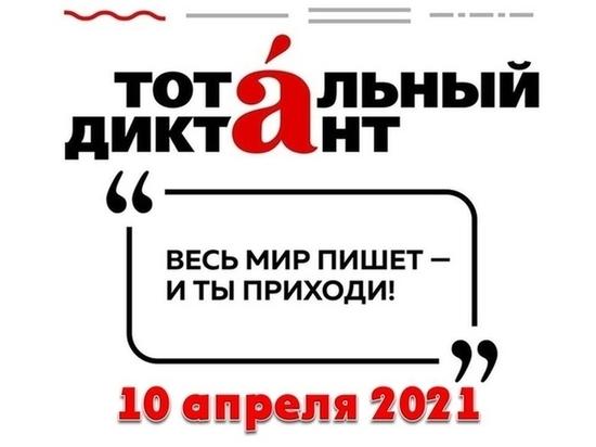 В Иркутске началась регистрация участников «Тотального диктанта»