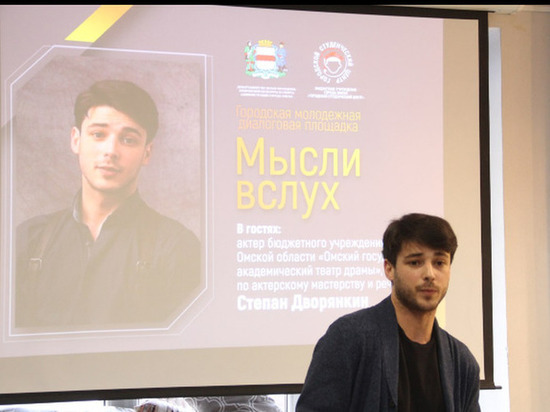 Актёр омского драмтеатра на встрече со студентами рассказал о роли молодого Карбышева