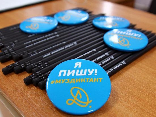 В международной акции «Всеобщий музыкальный диктант» приглашают участвовать жителей Ямала