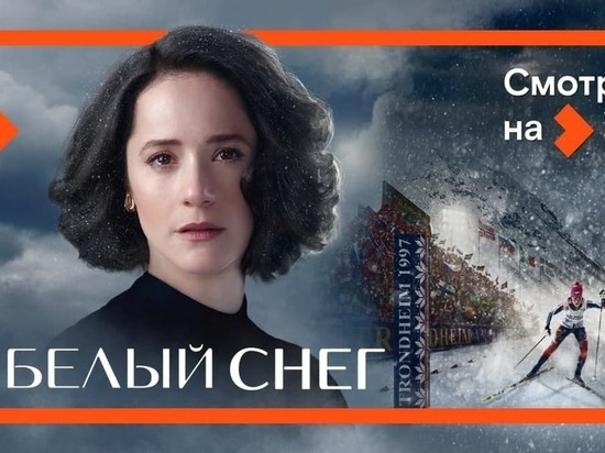 5 апреля в Wink состоится онлайн-премьера фильма «Белый снег»