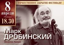 В Тверской филармонии пройдет торжественное закрытие фестиваля
