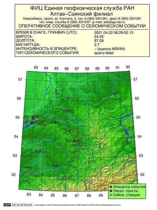 В южной части Кузбасса произошло землетрясение
