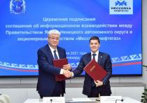 Изучать вечную мерзлоту на Ямале поможет компания «Мессояханефтегаз»