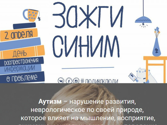 В Свердловской области в шестой раз проходит общегородская акция «Зажги синим»
