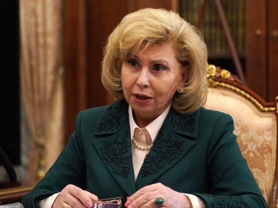 Путин доволен Москальковой и хочет, чтобы она и исполняла свои обязанности ещё 5 лет