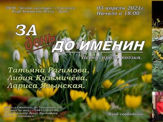 """В субботу в Смоленске состоится литературно-музыкальный вечер """"За день до именин"""""""