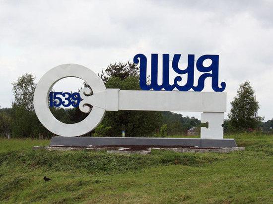 Шую назвали лучшим городом Ивановской области