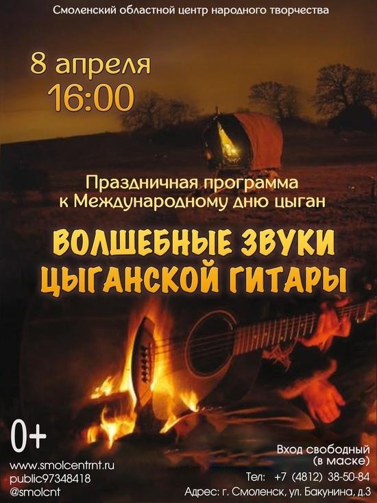 Смоленский областной центр народного творчества приглашает на праздничную программу «Волшебные звуки цыганской гитары»