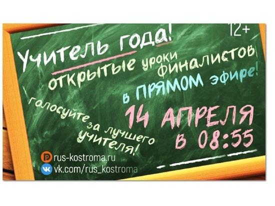 Костромской телеканал проведет телемарафон «К доске!» с участием 9-ти «учителей года»