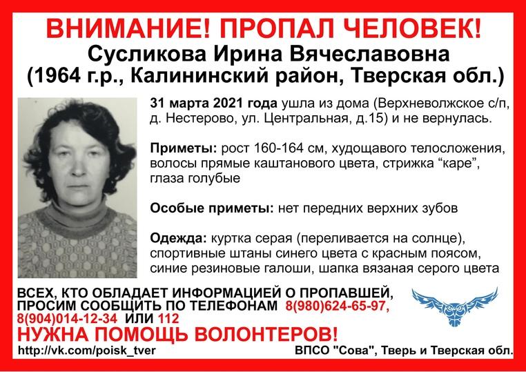 Женщину с темным каре ищут в Тверской области