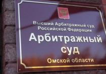 Мэрия Омска выиграла у «Каскада» суд об арендной плате за землю
