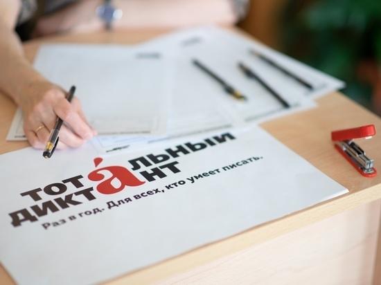 Читинцы напишут «Тотальный диктант» 10 апреля в офлайн и онлайн форматах