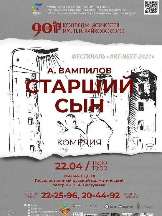 В Улан-Удэ покажут спектакль «Старший сын» Александра Вампилова