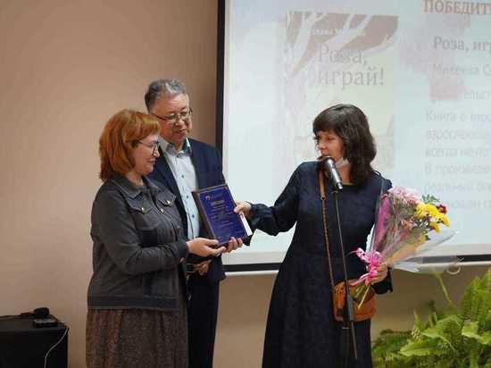 Книга главреда «МК-Байкал» стала победителем конкурса